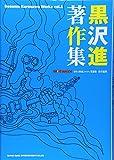 Hotwax責任編集 黒沢進著作集 Susumu kurosawa Works volu.1