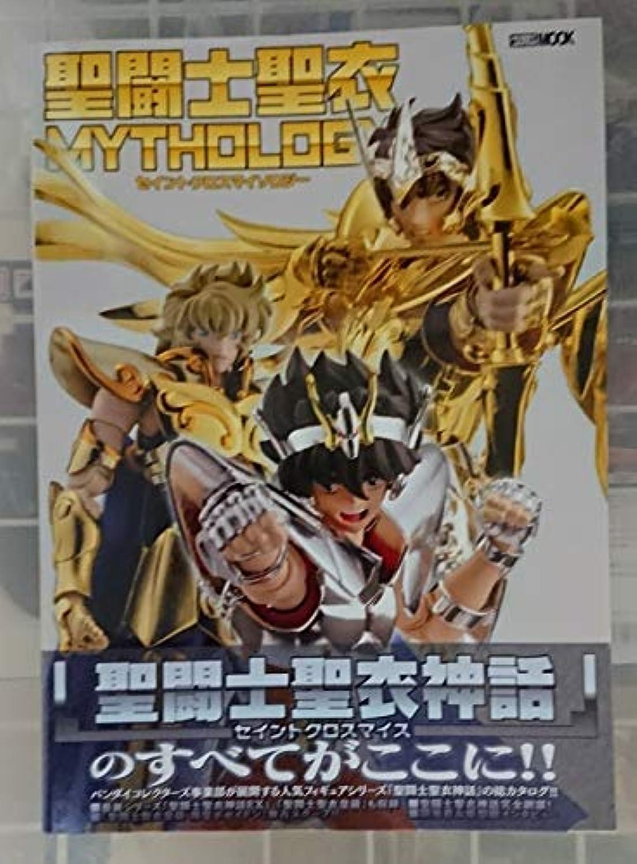 ムック 聖闘士聖衣神話MYTHOLOGY(セイントクロスマイソロジー) ホビージャパンMOOK