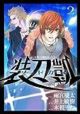 ソードガイ 装刀凱(2) (ヒーローズコミックス)
