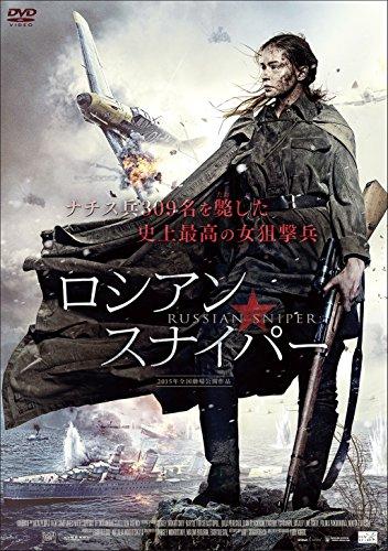 ロシアン・スナイパー [DVD]の詳細を見る