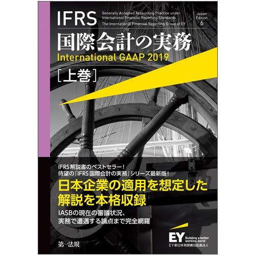 IFRS国際会計の実務 International GAAP2019 上巻