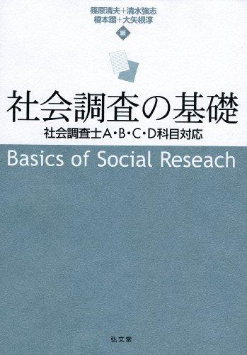 社会調査の基礎―社会調査士A・B・C・D科目対応の詳細を見る