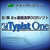 e.Typist One|ダウンロード版