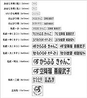 楽しくラクラク!ハッピーお名前スタンプ(よくばりプレミアム 22本セット)りす 日本製 N6803020 名前すたんぷ 入園グッズ 入学グッズ
