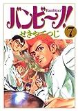 バンビ~ノ!(7) (ビッグコミックス)