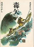 毒矢 (現代の文学 (1))