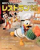 東京ディズニーリゾート レストランガイドブック 2013-2014 (My Tokyo Disney Resort)