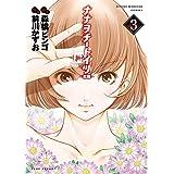ナナヲチートイツ 紅龍(3) (近代麻雀コミックス)