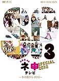 AKB48 ネ申テレビ スペシャル  (〜冬の国から2010〜) [DVD]