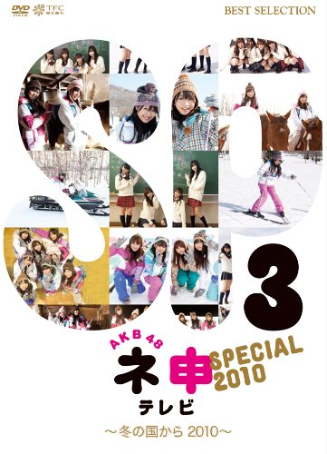 AKB48 ネ申テレビ スペシャル (~冬の国から2010~...