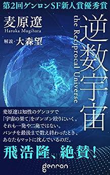 [麦原 遼]の逆数宇宙  第2回ゲンロンSF新人賞優秀賞受賞作