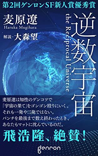 逆数宇宙  第2回ゲンロンSF新人賞優秀賞受賞作の詳細を見る