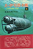 あゝ伊号潜水艦〈続〉 (1980年)