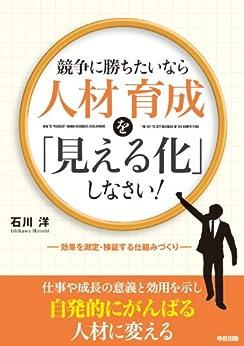 [石川洋]の競争に勝ちたいなら人材育成を「見える化」しなさい! (中経出版)