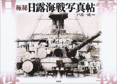 極秘日露海戦写真帖の詳細を見る