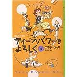 ティーン・パワーをよろしく(4) -猫の王国- (YA! ENTERTAINMENT)