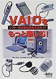 VAIOをもっと楽しむ!―ソフト・周辺機器徹底活用ガイド