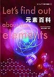 元素百科 (ビジュアル雑学図鑑2)