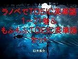 ラノベでTOEIC英単語1~21巻&もふもふTOEI...