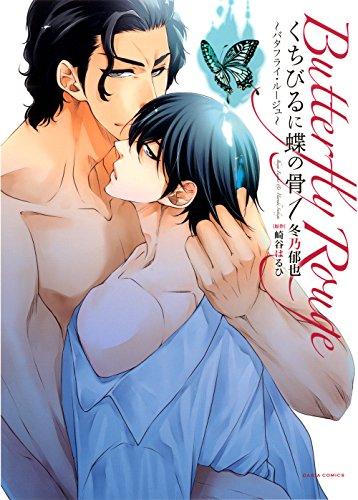 くちびるに蝶の骨 1 ~バタフライ・ルージュ~ (Dariaコミックス)の詳細を見る