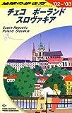 チェコ ポーランド スロヴァキア〈'02~'03〉 地球の歩き方