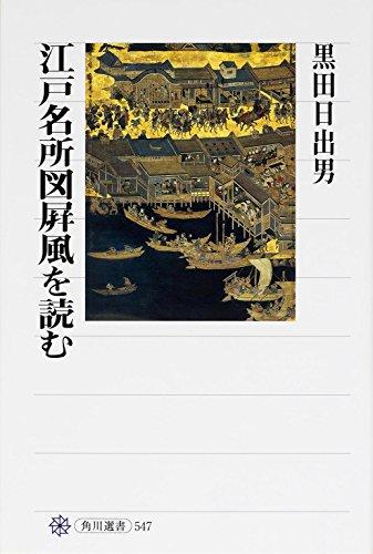 江戸名所図屏風を読む (角川選書)の詳細を見る
