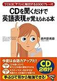 CDを聞くだけで英語表現が覚えられる本―TOEICテストに頻出する1000フレーズ