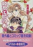 姫君と婚約者〈10〉 (コバルト文庫)