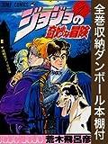 【漫画全巻ドットコム限定】ジョジョの奇妙な冒険 [新書版] コミック 全63巻セット(全巻収納ダンボール本棚付)