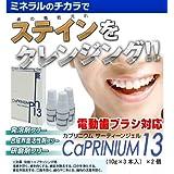 【2個セット】 カプリニウム サーティーンジェル(研磨剤フリー?電動歯ブラシ対応歯磨きジェル)
