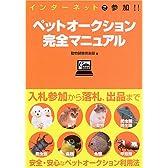 ペットオークション完全マニュアル―インターネットで参加!!