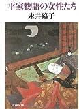 平家物語の女性たち (文春文庫)
