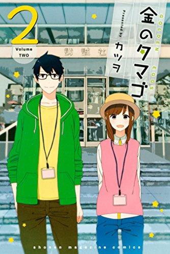 金のタマゴ(2) (週刊少年マガジンコミックス)