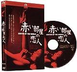 赤い部屋の恋人 スペシャル・コレクターズ・エディション[DVD]