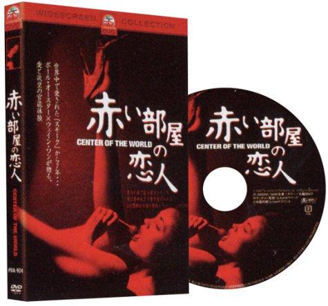 赤い部屋の恋人 スペシャル・コレクターズ・エディション [DVD]