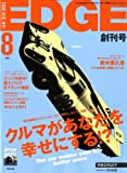 EDGE (エッジ) 2008年 08月号 [雑誌]
