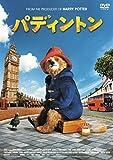 パディントン[DVD]