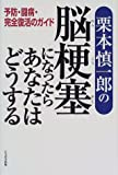 栗本慎一郎の脳梗塞になったらあなたはどうする―予防・闘病・完全復活のガイド