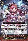 カードファイト!! ヴァンガードG/クランブースター第5弾/G-CB05/001 パーフェクトパフォーマンス アンジュ GR