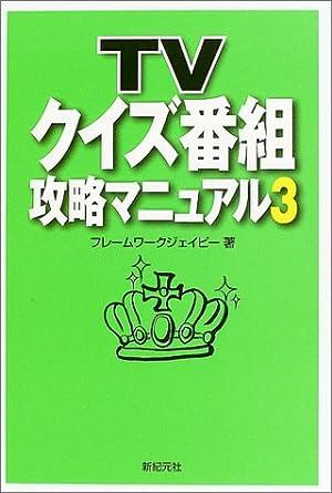 TVクイズ番組攻略マニュアル〈3〉