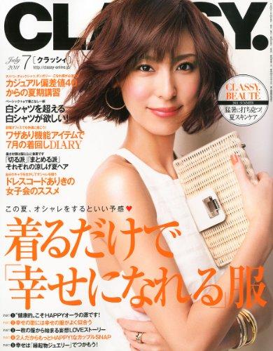 CLASSY. (クラッシィ) 2011年 07月号 [雑誌]の詳細を見る