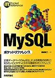 MySQL ポケットリファレンス (Pocket Reference)