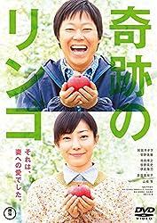 【動画】奇跡のリンゴ