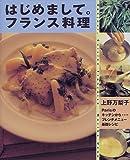 はじめまして。フランス料理―Parisのキッチンから…フレンチメニュー基礎レシピ (まあるい食卓シリーズ)