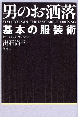 男のお洒落基本の服装術の詳細を見る