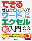 (無料電話サポート付)できるゼロからはじめるワード&エクセル超入門 Word 2013/Excel 2013対応 (できるシリーズ)
