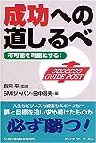 「成功への道しるべ―不可能を可能にする!」SMIジャパン