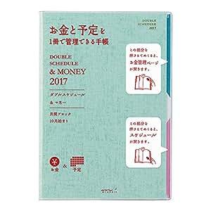 ミドリ ダブルスケジュール 手帳 2017 マンスリー マネー B6 水色 27543006