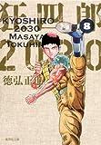 狂四郎2030 8 (集英社文庫―コミック版)