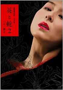愛蔵限定版写真集「花と蛇 2」パ...